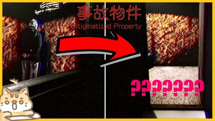 Horror let's play: Stigmatized Property | 事故物件 - Japanese Horror Indie Game All Endings