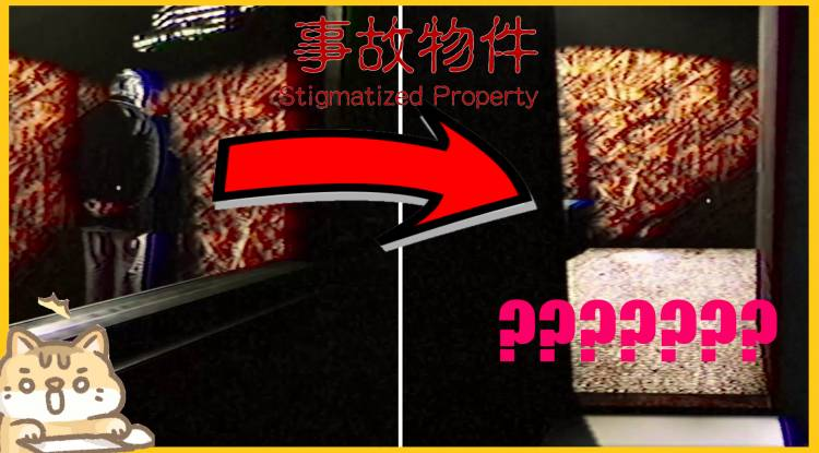 Horror let's play: Stigmatized Property | 事故物件 - Japanese Horror Indie Game All Endings